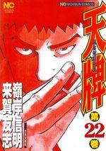 Mahjong Hiryû Densetsu Tenpai 22 Manga