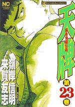 Mahjong Hiryû Densetsu Tenpai 23 Manga