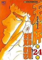 Mahjong Hiryû Densetsu Tenpai 24 Manga