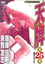 Mahjong Hiryû Densetsu Tenpai 25 Manga