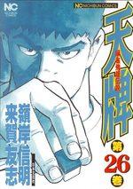 Mahjong Hiryû Densetsu Tenpai 26 Manga
