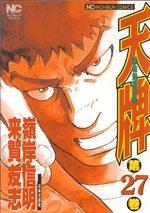 Mahjong Hiryû Densetsu Tenpai 27 Manga