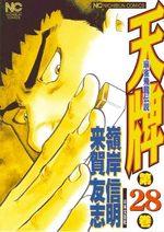 Mahjong Hiryû Densetsu Tenpai 28 Manga