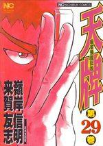 Mahjong Hiryû Densetsu Tenpai 29 Manga