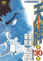 Mahjong Hiryû Densetsu Tenpai 30 Manga