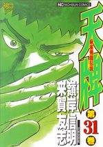 Mahjong Hiryû Densetsu Tenpai 31 Manga