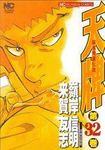 Mahjong Hiryû Densetsu Tenpai 32 Manga
