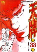 Mahjong Hiryû Densetsu Tenpai 33 Manga