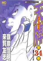 Mahjong Hiryû Densetsu Tenpai 34 Manga
