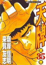 Mahjong Hiryû Densetsu Tenpai 35 Manga
