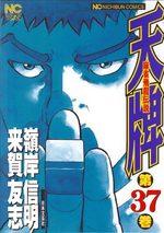 Mahjong Hiryû Densetsu Tenpai 37 Manga