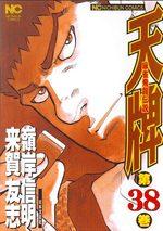 Mahjong Hiryû Densetsu Tenpai 38 Manga