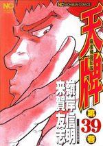 Mahjong Hiryû Densetsu Tenpai 39 Manga