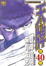 Mahjong Hiryû Densetsu Tenpai 40 Manga