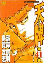 Mahjong Hiryû Densetsu Tenpai 41 Manga