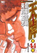 Mahjong Hiryû Densetsu Tenpai 44 Manga