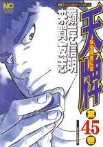 Mahjong Hiryû Densetsu Tenpai 45 Manga