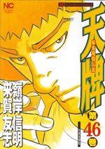 Mahjong Hiryû Densetsu Tenpai 46 Manga