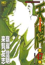 Mahjong Hiryû Densetsu Tenpai 47 Manga