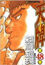Mahjong Hiryû Densetsu Tenpai 48 Manga