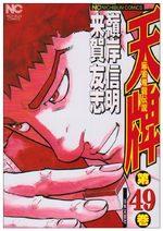 Mahjong Hiryû Densetsu Tenpai 49 Manga