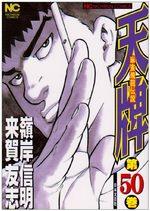 Mahjong Hiryû Densetsu Tenpai 50 Manga