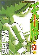 Mahjong Hiryû Densetsu Tenpai 51 Manga