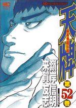 Mahjong Hiryû Densetsu Tenpai 52 Manga