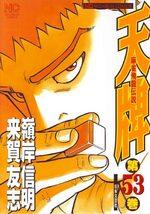 Mahjong Hiryû Densetsu Tenpai 53 Manga