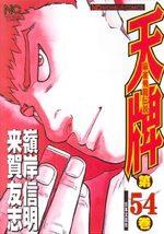 Mahjong Hiryû Densetsu Tenpai 54 Manga