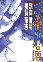 Mahjong Hiryû Densetsu Tenpai 55 Manga
