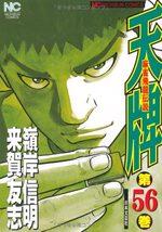 Mahjong Hiryû Densetsu Tenpai 56 Manga
