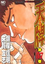 Mahjong Hiryû Densetsu Tenpai 57 Manga