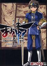Maoyû Maô Yûsha - Kono Watashi no Mono Tonare, Yûsha yo - Kotowaru 2 Manga