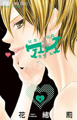 Le secret d'Aiko 6 Manga