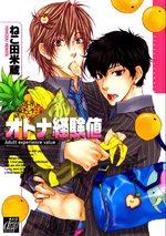 Experience Value 1 Manga