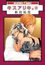 Kiss Ariki 2 Manga