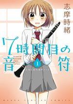 7 Jikanme no Note 1 Manga