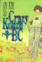 I'll Crazy Kôzu Basketball Club - One Shot 1