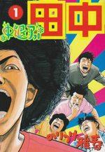Afro Tanaka Serie 02 - Chûtai Afro Tanaka 1 Manga