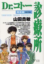 Dr Koto Shinryoujo Bangai-hen - Shima no Kodomotachi 1 Fanbook