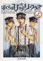 Notre Hikari Club 1 Manga