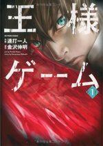 King's Game 1 Manga