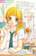 Seifuku de, Koi 1 Manga