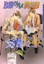B Kyuu Gourmet Club 1 Manga