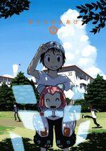 Bokura no Yoake 1 Manga