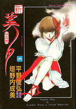 Princesse Vampire Miyu - Nouvelle Saison 1