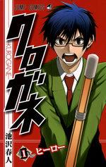 Kurogane 1 Manga