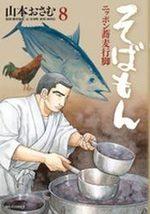 Sobamon 8 Manga