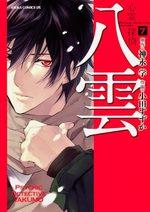 Psychic Detective Yakumo 7 Manga